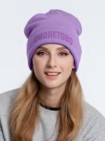 Шапка «Фиолетово», сиреневая